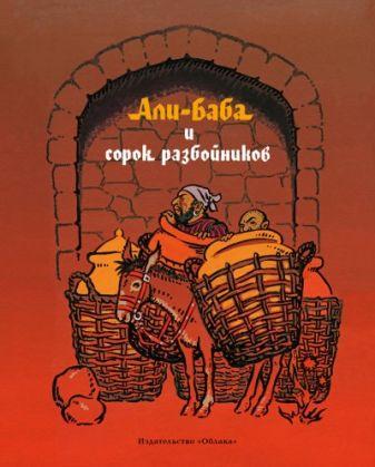М. Салье - Али-баба и сорок разбойников обложка книги