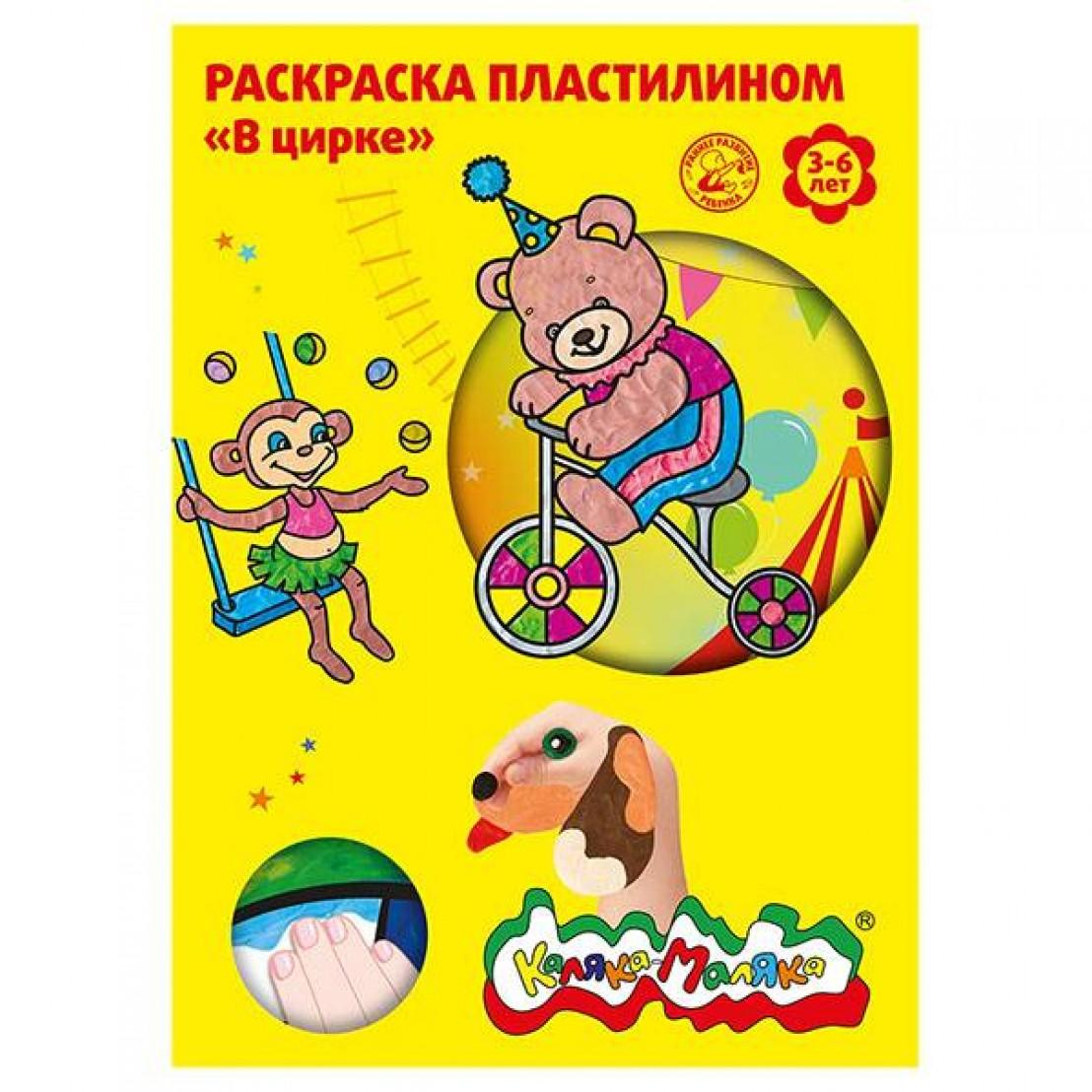 Раскраска пластилином Каляка-Маляка В ЦИРКЕ 4 карт. А4