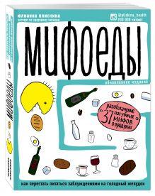 Мифоеды. Как перестать питаться заблуждениями на голодный желудок (обновленное издание)