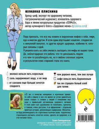 Мифоеды. Как перестать питаться заблуждениями на голодный желудок (обновленное издание) Юлианна Плискина