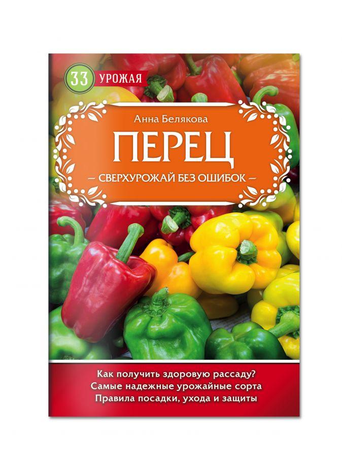 Анна Белякова - Перец. Сверхурожай без ошибок обложка книги