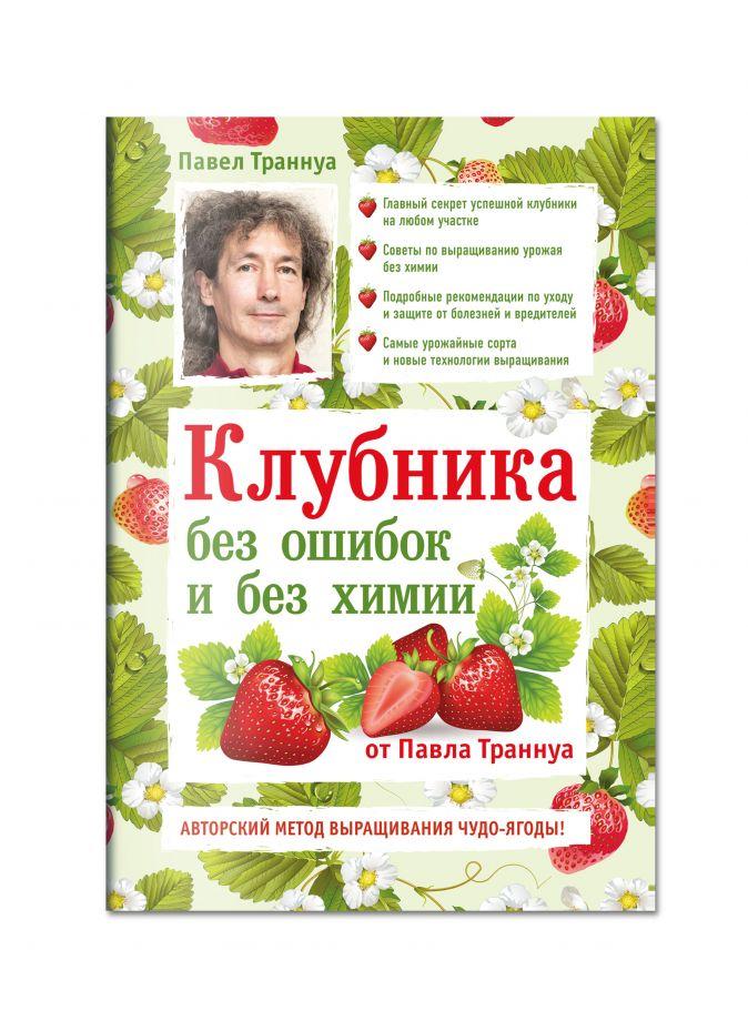 Павел Траннуа - Клубника без ошибок и без химии от Павла Траннуа обложка книги