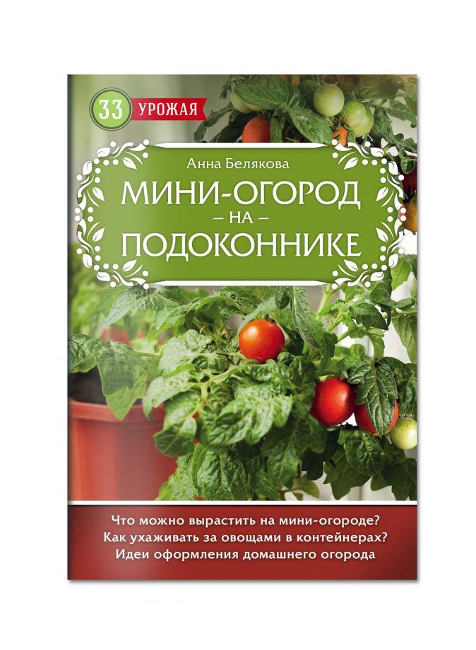 Анна Белякова - Мини-огород на подоконнике обложка книги
