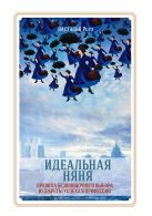 Настасья Роуз - Идеальная няня' обложка книги