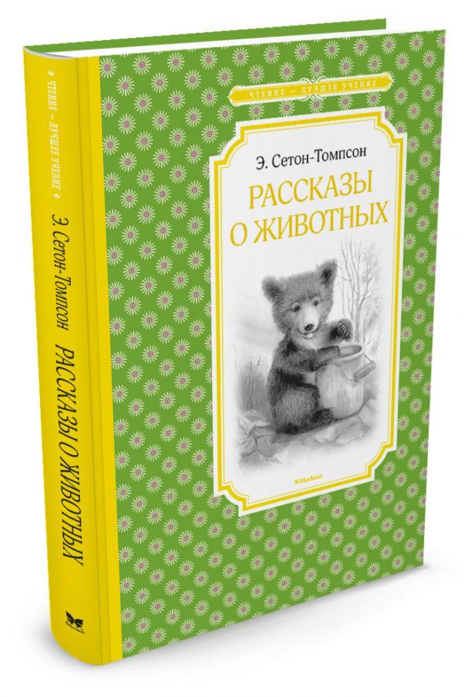 Сетон-Томпсон Э. - Рассказы о животных обложка книги
