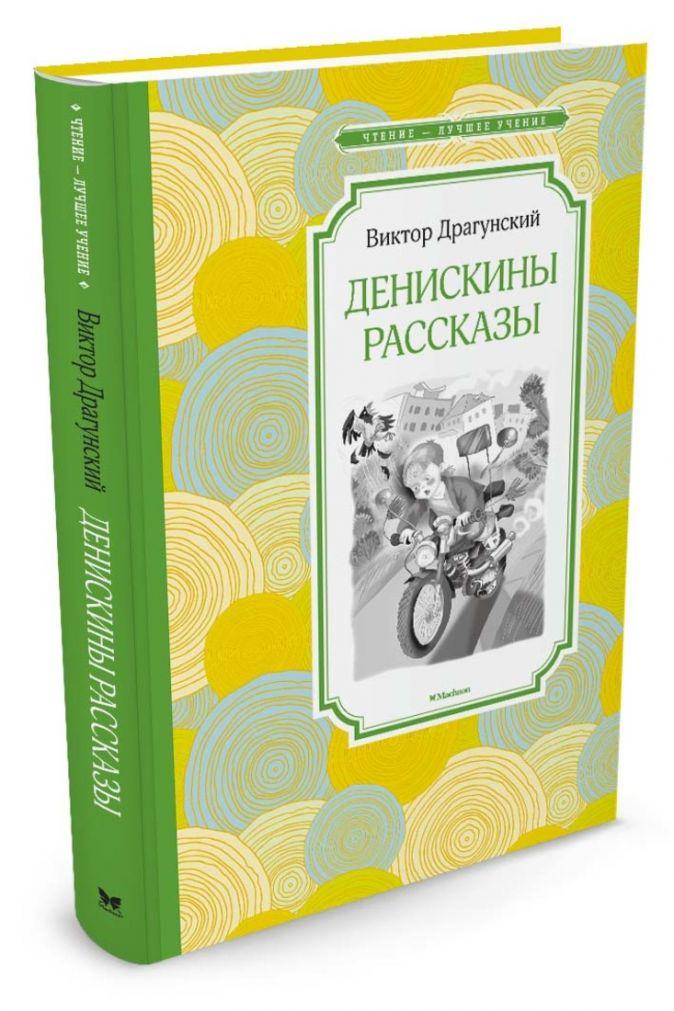 Драгунский В. - Денискины рассказы: рассказы. (Чтение лучшее учение) обложка книги