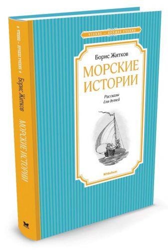 Житков Б. - Морские истории: рассказы для детей обложка книги