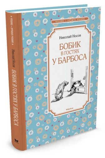 Носов Н.Н. - Бобик в гостях у Барбоса: повесть, рассказы обложка книги