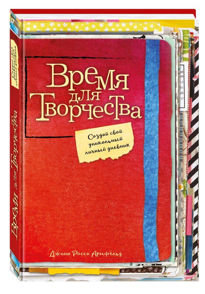 Армфельд Д. - Время для творчества! Создай свой уникальный личный дневник обложка книги