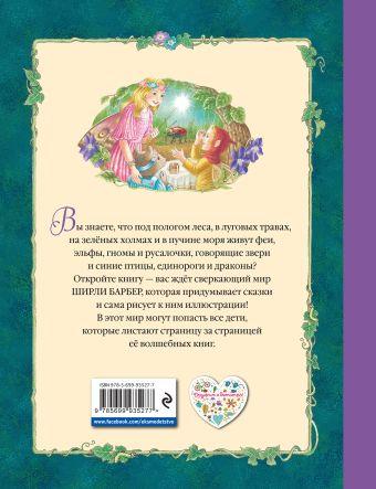 Сказки волшебного королевства Ширли Барбер