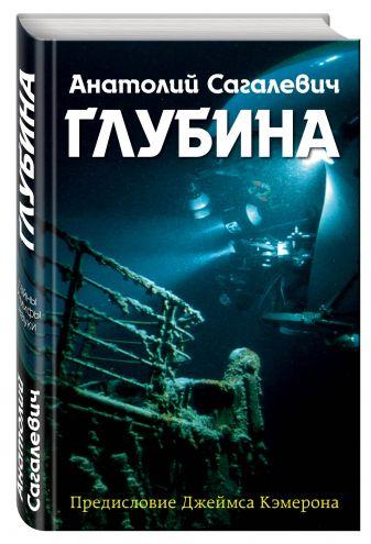 Анатолий Сагалевич - Глубина обложка книги
