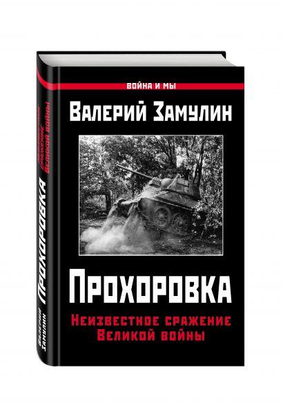 Прохоровка. Неизвестное сражение Великой войны - фото 1