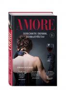 Коллинз Дж. - Плесните любви, пожалуйста!' обложка книги