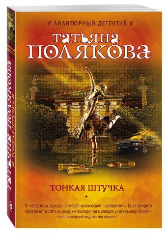 Тонкая штучка Полякова Т.В.