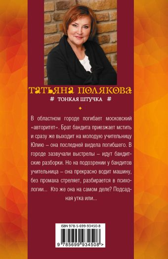 Тонкая штучка Татьяна Полякова