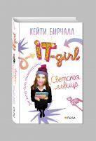 Кейти Бирчалл - Светская львица' обложка книги