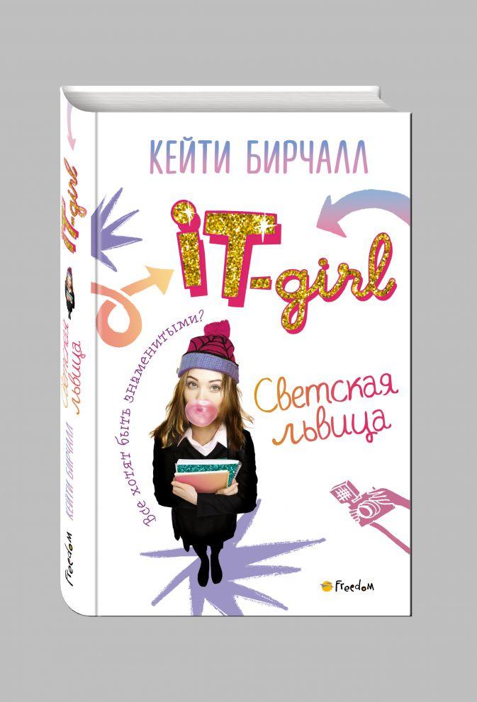 Кейти Бирчалл - Светская львица обложка книги