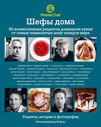 Шефы дома. 96 великолепных рецептов домашней кухни от самых знаменитых шеф-поваров мира - фото 1