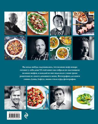 Шефы дома. 96 великолепных рецептов домашней кухни от самых знаменитых шеф-поваров мира Джейми Оливер, Ферран Адриа, Гордон Рамзи, Елена Арсак