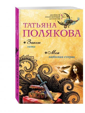 Закон семи. Моя любимая стерва Полякова Т.В.