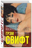 Свифт Г. - Материнское воскресенье' обложка книги