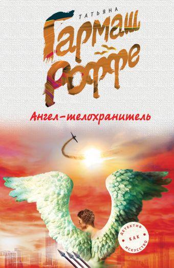 Ангел-телохранитель Татьяна Гармаш-Роффе