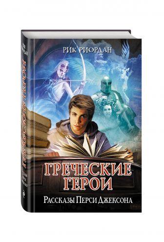 Рик Риордан - Греческие герои. Рассказы Перси Джексона обложка книги