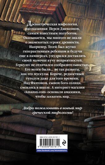 Греческие герои. Рассказы Перси Джексона Рик Риордан