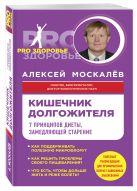Москалев А.А. - Кишечник долгожителя. 7 принципов диеты, замедляющей старение' обложка книги
