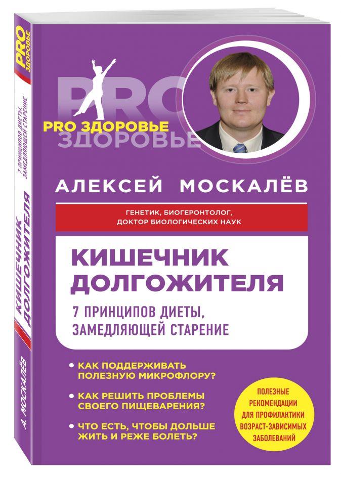 Алексей Москалев - Кишечник долгожителя. 7 принципов диеты, замедляющей старение обложка книги