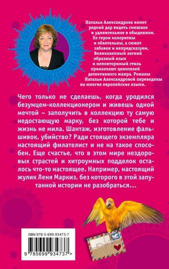 Пишите письма, или Альковная тайна содержанки Наталья Александрова