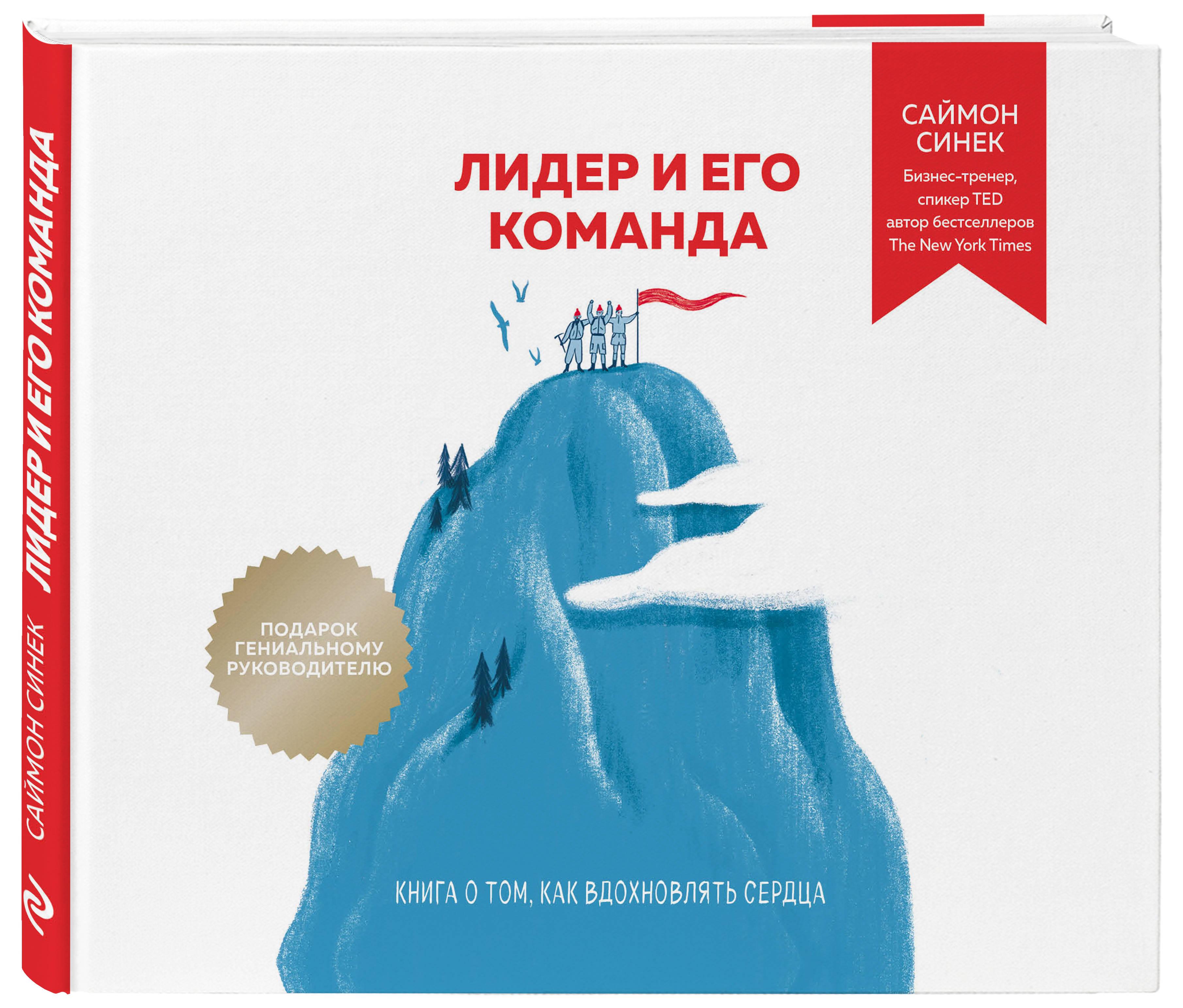 Лидер и его команда. Книга о том, как вдохновлять сердца от book24.ru