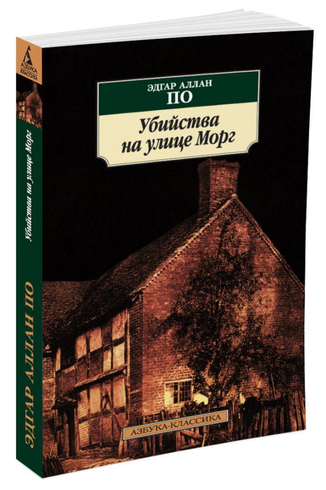 По Эдгар Аллан - Убийства на улице Морг: Новеллы обложка книги