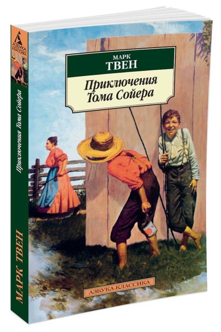 Твен Марк Приключения Тома Сойера