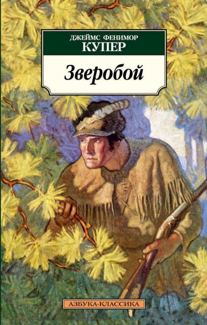 Зверобой, или Первая тропа войны - фото 1