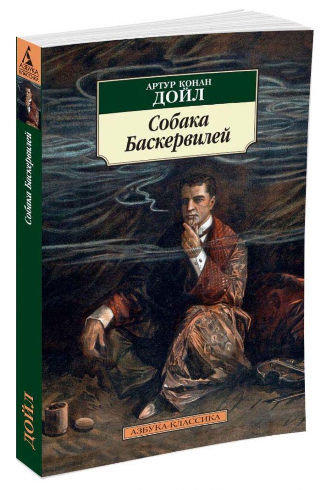 Дойл Артур Конан - Собака Баскервилей обложка книги