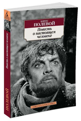 Повесть о настоящем человеке Полевой Борис Николаевич