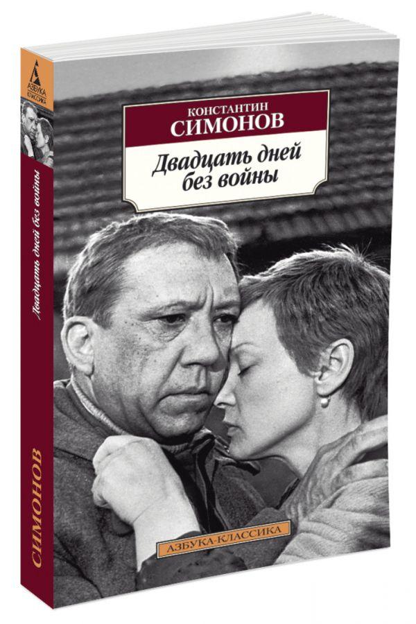 Двадцать дней без войны Симонов Константин Михайлович