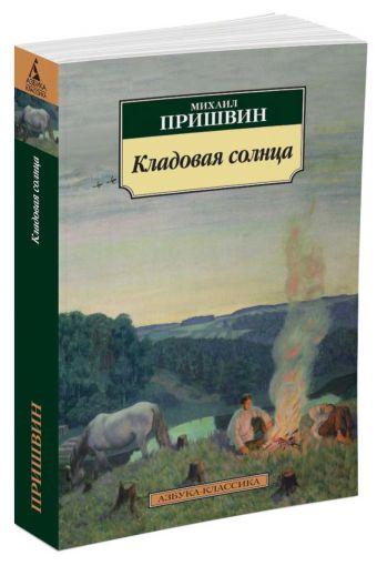Кладовая солнца Пришвин Михаил Михайлович