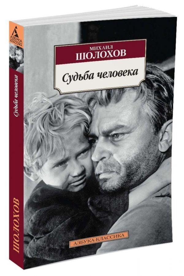 Судьба человека Шолохов Михаил Александрович