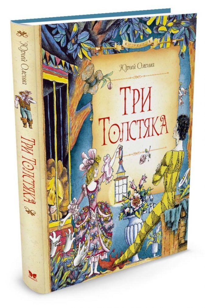 Олеша Юрий Карлович - Три Толстяка обложка книги