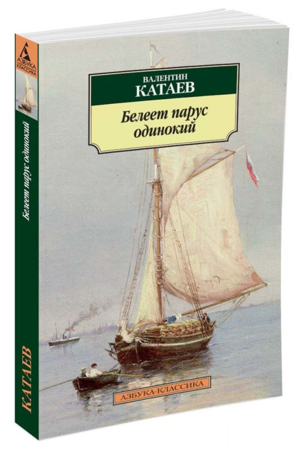 Белеет парус одинокий Катаев Валентин Петрович