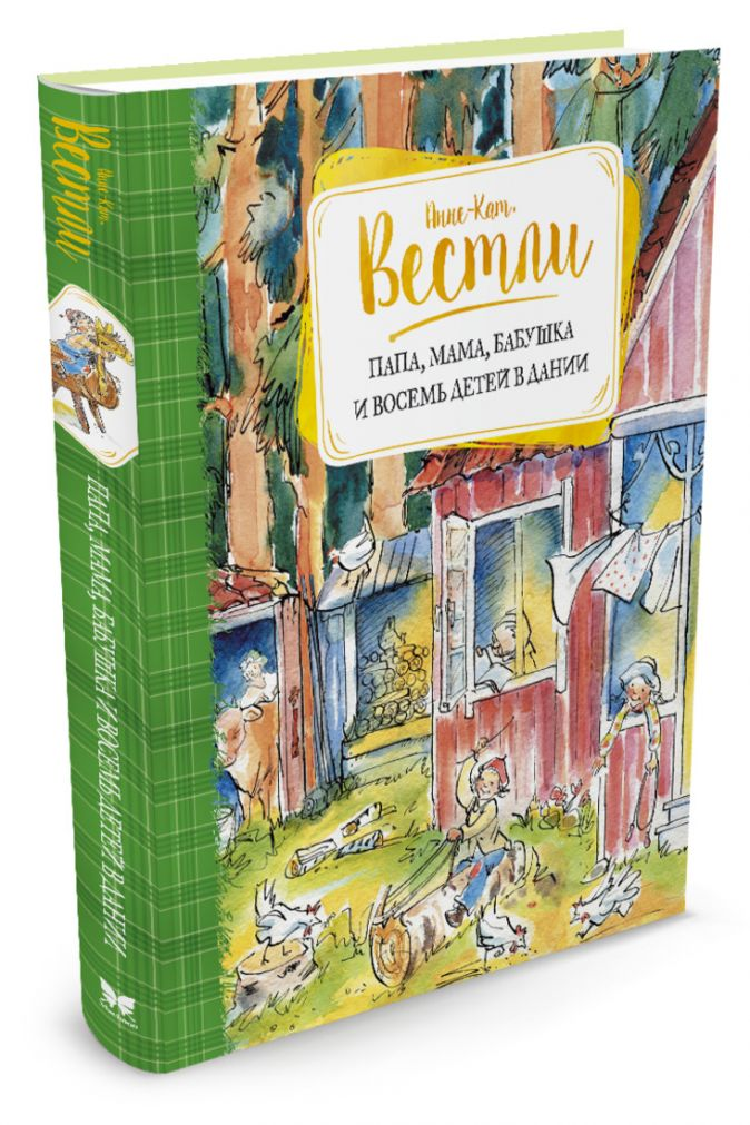 Вестли Анне-Катрине - Папа, мама, бабушка и восемь детей в Дании обложка книги