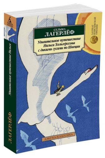 Лагерлеф Сельма Оттилия Лувиса - Удивительное путешествие Нильса Хольгерссона с дикими гусями по Швеции обложка книги