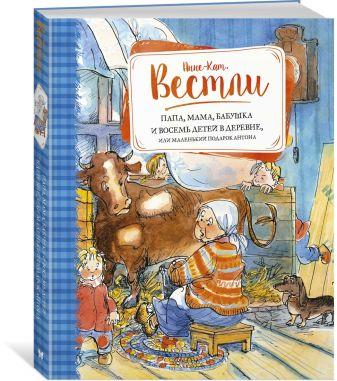 Вестли Анне-Катрине - Папа, мама, бабушка и восемь детей в деревне, или Маленький подарок Антона обложка книги