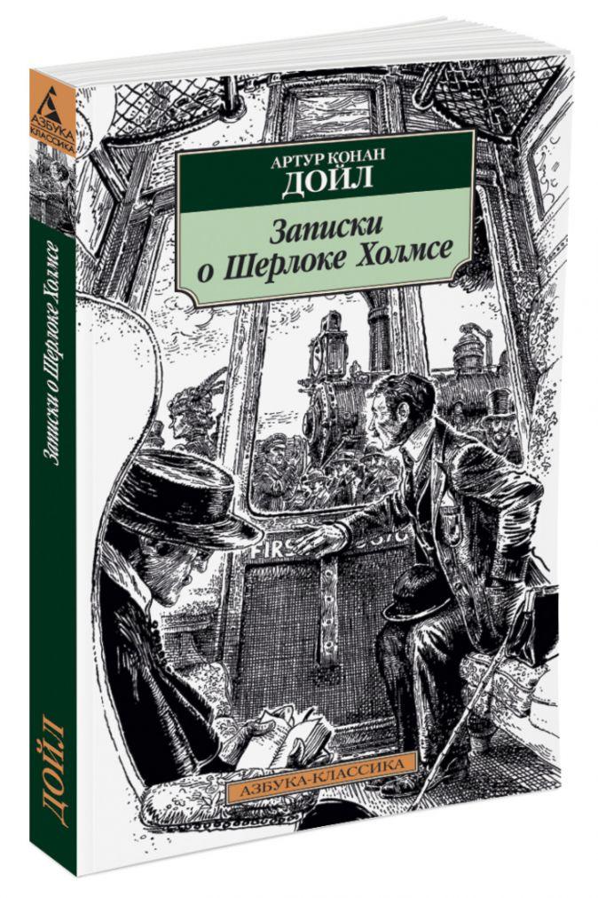 Дойл Артур Конан - Записки о Шерлоке Холмсе обложка книги