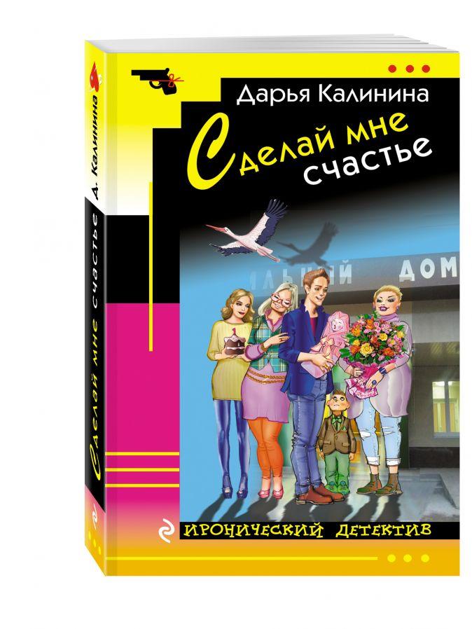 Дарья Калинина - Сделай мне счастье обложка книги