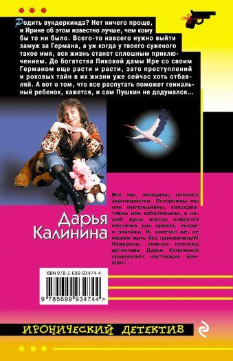 Сделай мне счастье Дарья Калинина