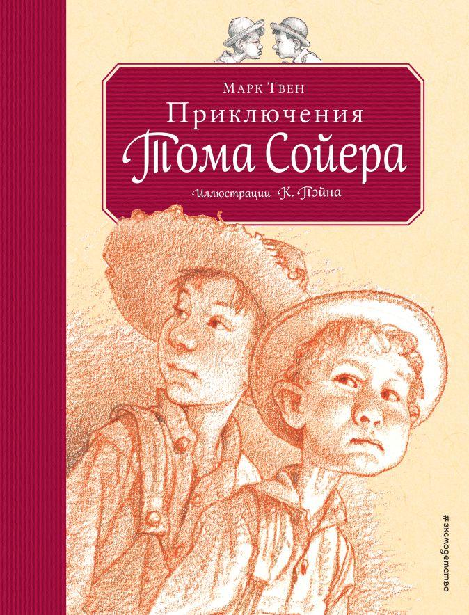 Марк Твен - Приключения Тома Сойера (ил. К.Ф. Пэйна) (Том и Гек) обложка книги