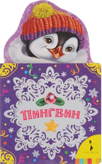 Пингвин Грозовский М. Л.